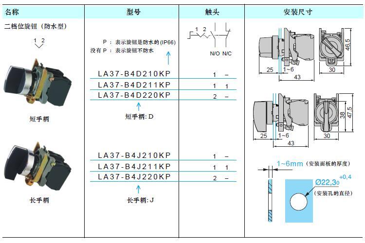 防水型-b4d2二档位旋钮开关